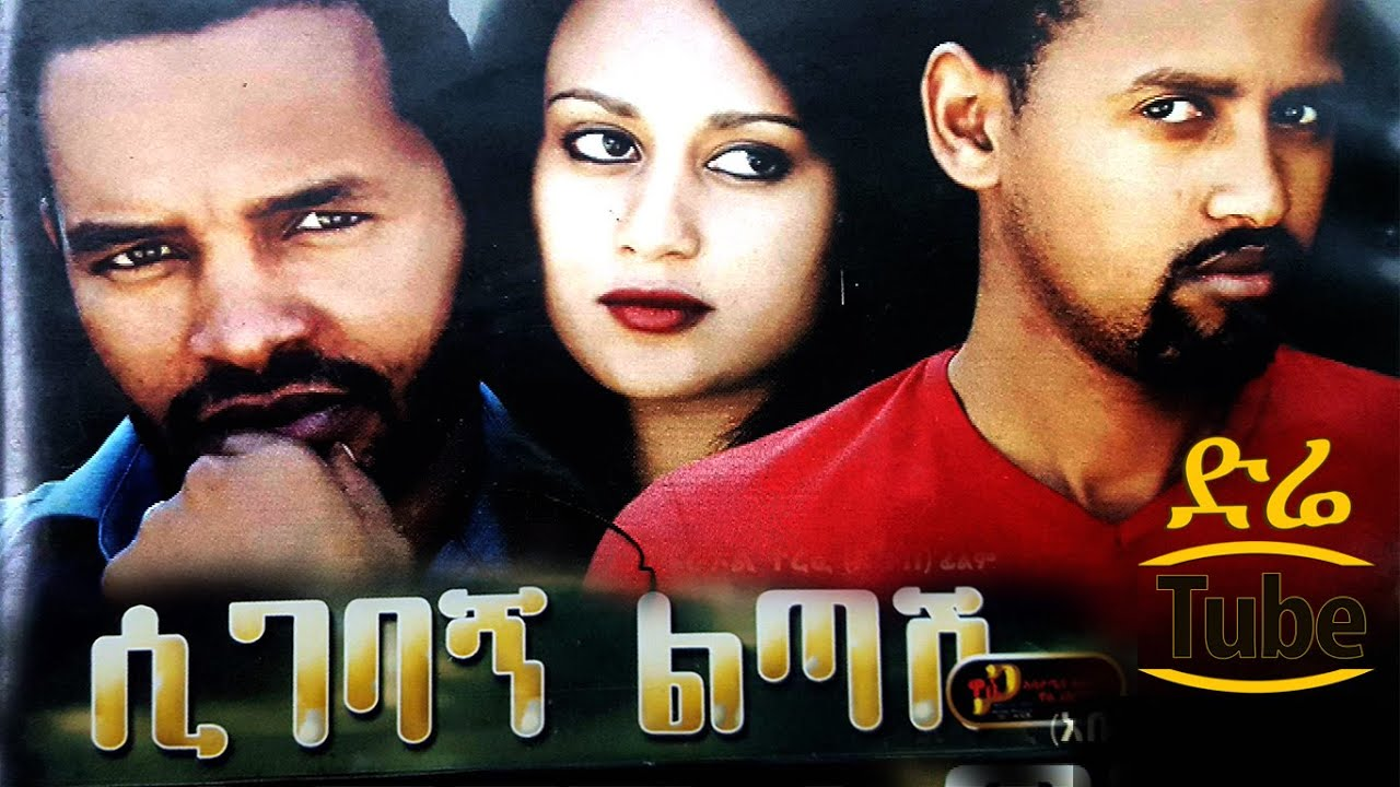 Download Ethiopian Movie: Sigebagn Litash (ሲገባኝ ልጣሽ) - New Ethiopian Movie 2016