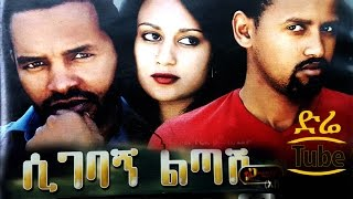 Sigebagn Litash (Ethiopian Movie)