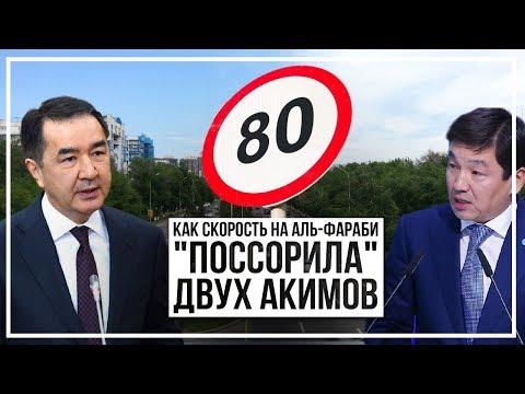 Как скорость на Аль-Фараби «поссорила» двух акимов Алматы