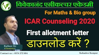 Download ICAR Counseling 2020 || how to dounload first allotment letter || first allotment letter dounload