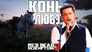 ЛЮБЭ - КОНЬ | Клип Red Dead Redemption 2 | Song