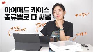 ENG) 용도별 아이패드 케이스 추천! 애플정품 종류별…