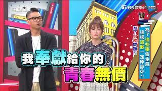 崔佩儀分享 老公有記帳習慣 常把花費總數掛嘴邊?! 上班這黨事 20180328 (1/4)