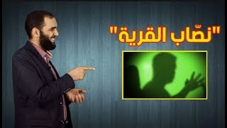 إعجاز القرآن وبيان سخافة فيق- Wake up | رحلتي من الإلحاد إلى دين الحق: سبب توبتي