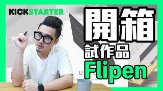 Flipen (Kickstarter 眾籌中) // 開箱試玩 // 【柴。遊。推。動  VLOG 】