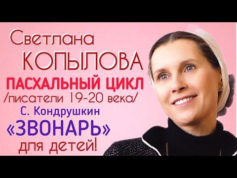 «ЗВОНАРЬ» СТЕПАН КОНДУРУШКИН. Рассказ читает Светлана Копылова. Пасхальный цикл «О, ПАСХА ВЕЛИЯ!»