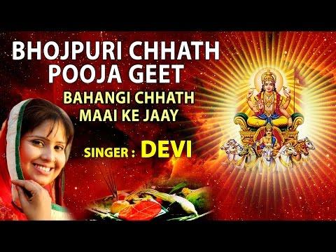 Bhojpuri Chhath Pooja Geet By DEVI, Bahangi Chhathi Maai Ke I FULL VIDEO SONGS JUKE BOX