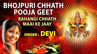 Bhojpuri Chhath Pooja Geet By DEVI, Bahangi Chhathi Maai Ke I FULL VIDEO SONGS JUKE BOX