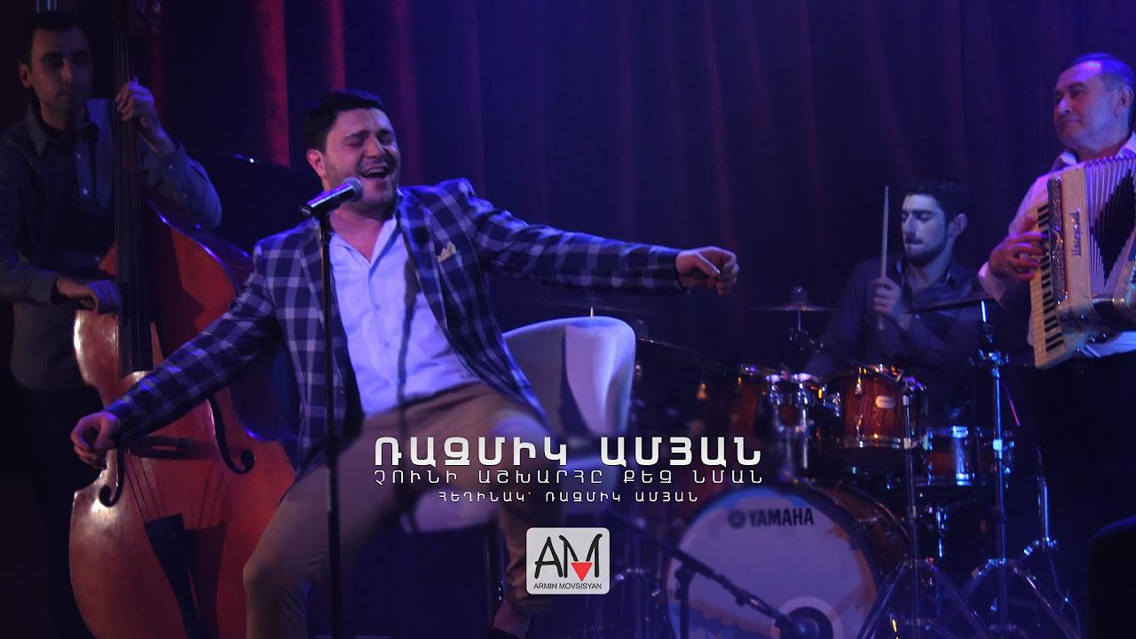 Армянский рэп скачать бесплатно mp3
