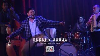 Razmik Amyan - Chuni ashxarhe qez nman