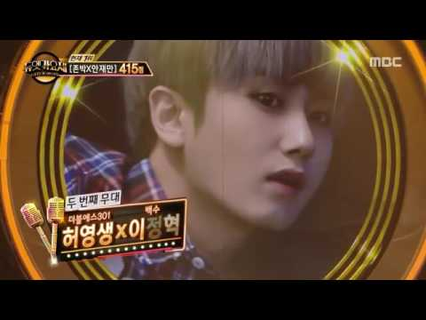 [Duet song festival] - EP.13 - heo youngsaeng [DoubleS301] 1.