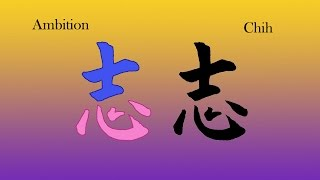 Chinese Characters STIMULATE! Ambition (Chih) is based on the heart of a scholar