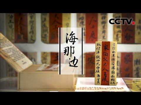 《海那边》潮汕侨批   CCTV纪录