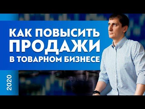 Как повысить продажи в товарном бизнесе? Товарный бизнес | Александр Федяев