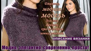 Джемпер, свитер Модно, элегантно, современно, просто! Для тех женщин, кто не боится новых решений.
