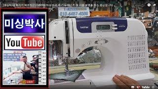 [미싱박사] 부라더 해외직구 CS6000i 미싱 수리 …