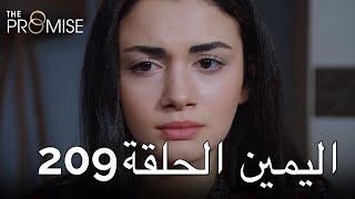 The Promise Episode 209 (Arabic Subtitle) | اليمين الحلقة 209