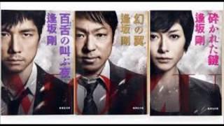 『MOZU Season1~百舌の叫ぶ夜~』 グラークα