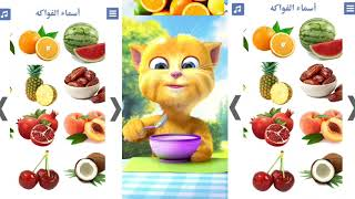 Kids learning with Talking Ginger: The names of the fruits in Arabic تعليم الاطفال النطق الفواكه