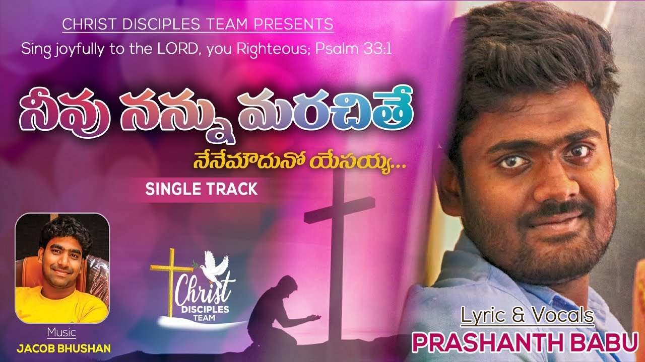 నీవు నన్ను మరచితే  | Latest Telugu Christian Song | Prashanth Babu Thogari | Jacob Bhushan