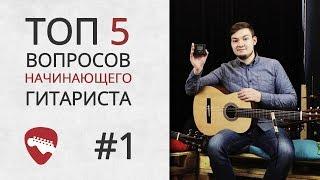 ТОП 5 вопросов начинающего гитариста | Уроки гитары