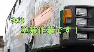 RYKバス(個人所有バスを自分で床修理・塗装編)