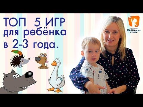 Игры для детей 2 3 лет