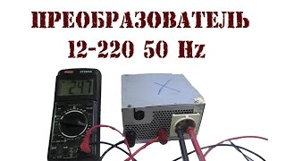 видео Преобразователь 12-220 Вольт на трансформаторе от старого компьютерного блока питания