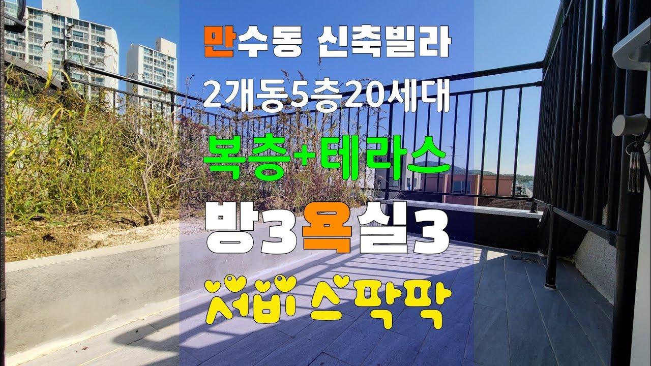 [인천신축빌라][만수동빌라매매]-복층 테라스 만수동No.1빌라