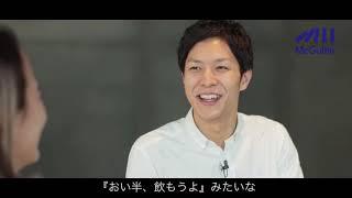 McGuffin 半田悠人×大畑ありさPart02-シェアハウスとソーシャルアパートメント-