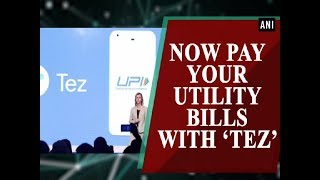 Now pay your utility bills with 'Tez'  - ANI News