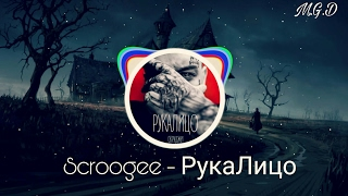 Скруджи - РукаЛицо  (Scroodgee) (Trap nation version) от M.G.D
