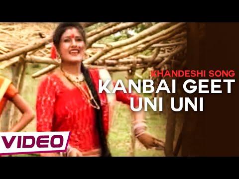 Kanbai Geet Uni Uni Mai Bai Kanbai Khandeshi Song | Indian Regional Marathi Music