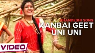 Kanbai Geet Uni Uni Mai Bai Kanbai Khandeshi Song   Indian Regional Marathi Music