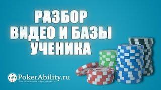 Покер обучение | Разбор видео и базы ученика