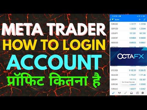 meta-trader,-प्रॉफिट-कितना-है-login-kaise-karey-,-how-to-login-meta-trader