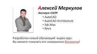 видео Курс по заработку с помощью AutoCAD