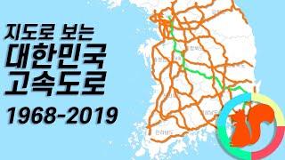 지도로 보는 대한민국 고속도로 역사 (1968-2019…