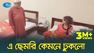 Provar Room a Mosharaf karim | প্রভার রুমে মোশাররফ করিম | Jomoj 7 | Rtv Drama Funny Clips