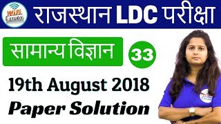 2:30 PM - Rajasthan Special General Science by Shipra Ma'am Day #33 |19th August 2018 Paper Solution