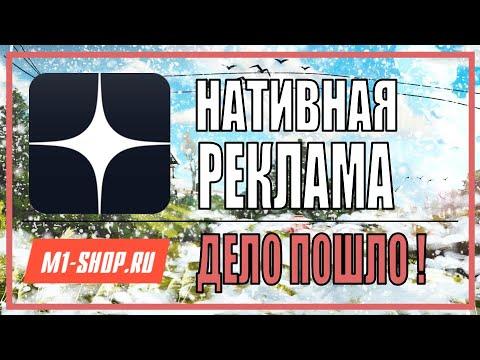 Яндекс Дзен: отчет по заработку на НАТИВНОЙ рекламе.  Как заработать на CPA+m1-shop+Дзен