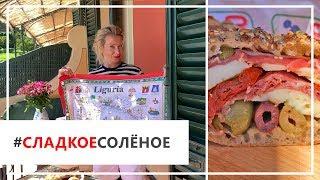 Рецепт лигурийских бутербродов от Юлии Высоцкой | #сладкоесолёное №40 (6+)