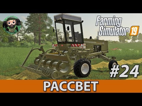 Farming Simulator 19 : Рассвет #24   Сено и Доски