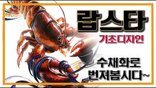 [메타코드TV]입시미술/기초디자인/2021서경대학교 수…