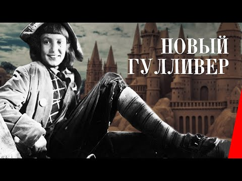 Новый Гулливер / The New Gulliver (1935) фильм смотреть онлайн