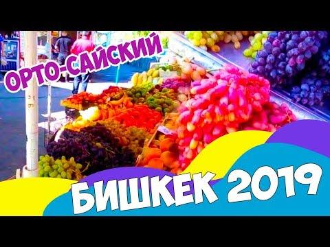 67. Бишкек 2019. Орто-Сайский рынок в сентябре. Улица Донецкая.