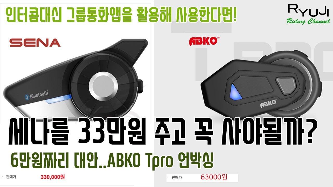 [Unboxing] 바이크 헬멧용 블투이어셋 Abko T-pro 개봉기