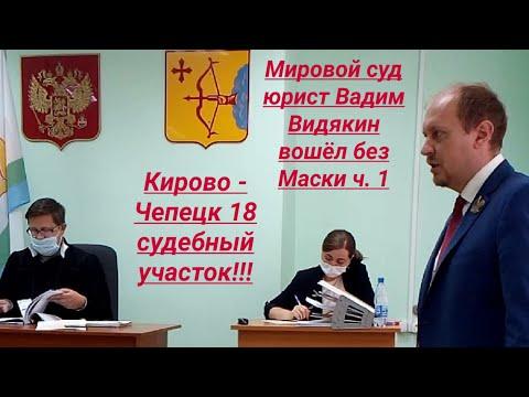 Мировой суд Кирово - Чепецк юрист Вадим Видякин вошёл без Маски ч.1
