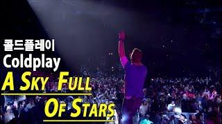 [한글자막]  콜드플레이-A Sky Full Of Stars (Coldplay)