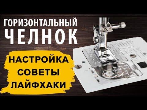 Горизонтальный челнок - ЛАЙФХАКИ, СОВЕТЫ и НАСТРОЙКА